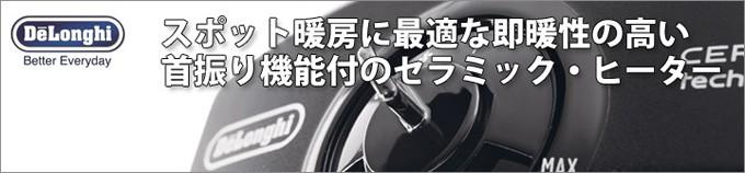 とっても軽いから、移動がラクラク。 首振り機能付の小型セラミック・ファンヒーター[DCH-4530J]。