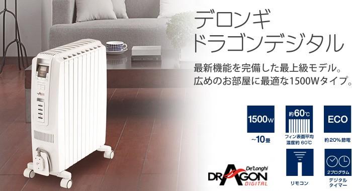 デロンギ ドラゴン デジタルオイルヒーター DDQ0915-WH