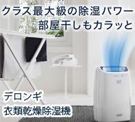 部屋干しもカラッと。消費電力が少ないコンプレッサー式を採用。デロンギ コンプレッサー式 衣類乾燥除湿機
