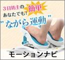 ステップ運動で足首から太ももお尻までシェイプアップ!モーションナビ