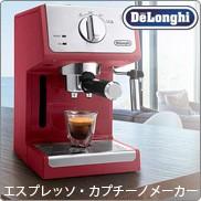 本格カフェメニューも手軽にできるポンプ式デロンギエスプレッソマシン♪