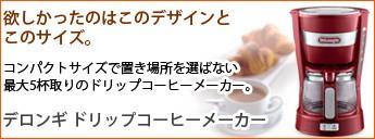 デロンギ ドリップコーヒーメーカー ICM14011J-R