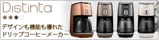 ディスティンタ 美味しいコーヒーを追求したデロンギのドリップコーヒーメーカー