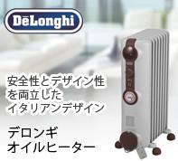 デロンギ オイルヒーター 1200W