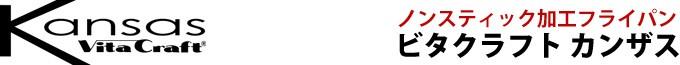 ビタクラフト独自のマジックコート(ノンスティック加工)のフライパン。