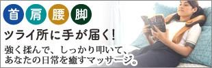 ライフフィット 親孝行 Life103 3種の本格マッサージで全身の疲れをスッキリ!