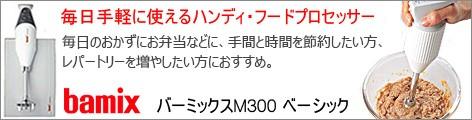 ハンディフードプロセッサー バーミックス M300 ベーシックセット