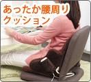 椙山紡織 あったか腰周りクッション