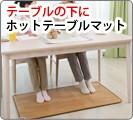 椙山紡織 ホットテーブルマット 足元が冷えるキッチン、ダイニングで大活躍!