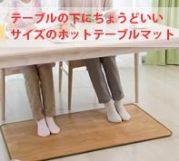 椙山紡織 ホットテーブルマット