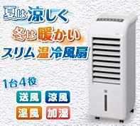 ゼンケン スリム温冷風扇 ZHC-1200