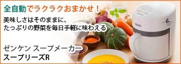 ゼンケン 全自動野菜スープメーカー