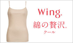 wing 綿の贅沢 クール