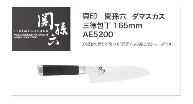 貝印 関孫六 ダマスカス 三徳包丁 165mm AE5200