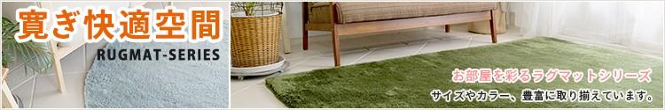 寛ぎ快適空間 RUGMAT-SERIES お部屋を彩るラグマットシリーズ サイズやカラー、豊富に取り揃えています。