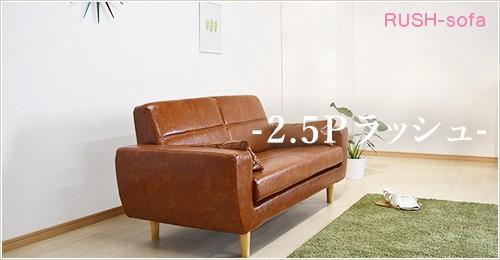 RUSH-sofa -2.5P ラッシュ-