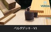 ベルダデッキ・V3