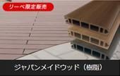 ジャパンメイドウッド(樹脂)