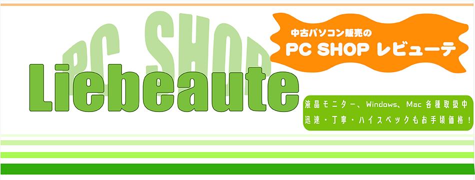 PC SHOP レビューテ