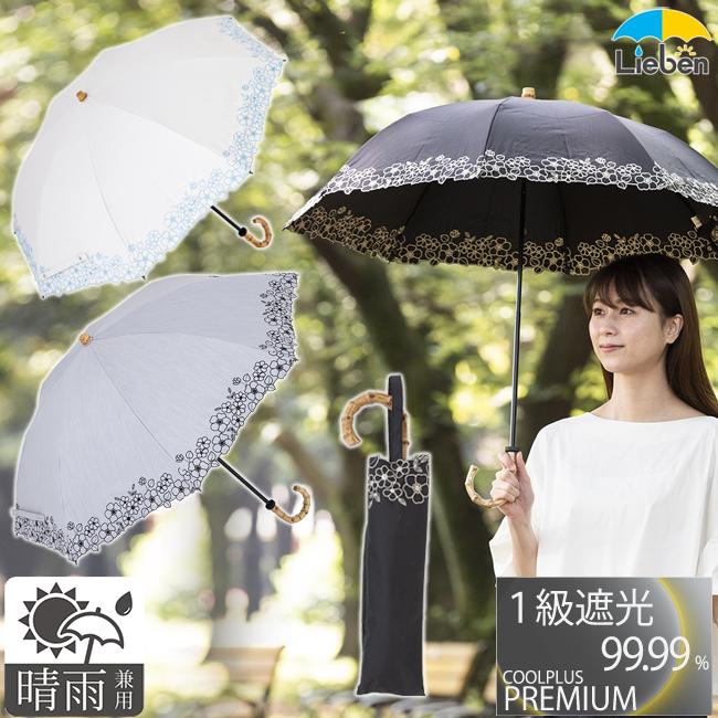 UV晴雨兼用コンパクト長傘50cm×8本骨(遮熱・遮光1級)