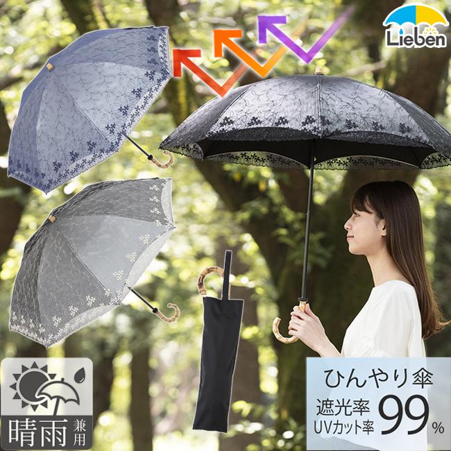 UV折傘シルバー/レース