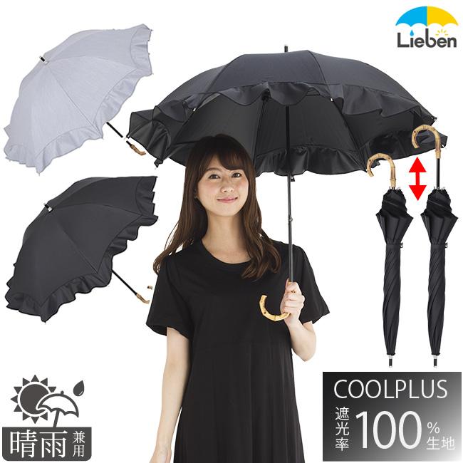 UV遮熱遮光コンパクト長傘ラッフルフリル晴雨兼用