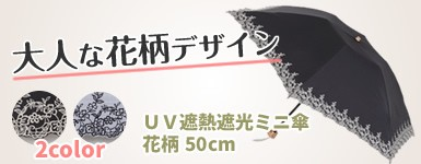 UV遮熱遮光ミニ傘 花柄 50cm 遮光1級