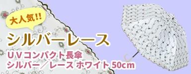 UVコンパクト長傘 シルバー/レース ホワイト 50cm