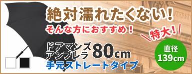 ドアマンズアンブレラ 80cm 手元ストレートタイプ