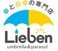 傘と日傘の専門店 Lieben(リーベン)