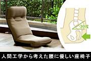 腰にやさしい座椅子 リラクゼ