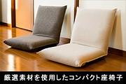 低反発座椅子 カノン
