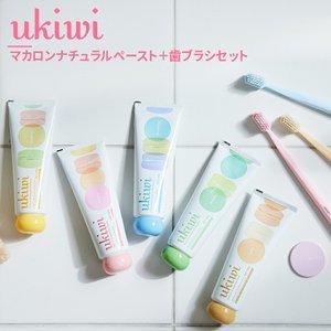 ukiwi歯磨きセット特別クーポン