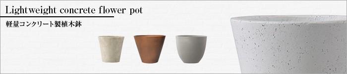 軽量コンクリート製植木鉢