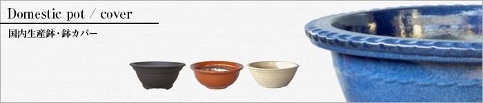 国内生産鉢・鉢カバー