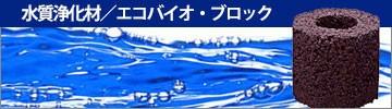 水質浄化/エコバイオ・ブロック