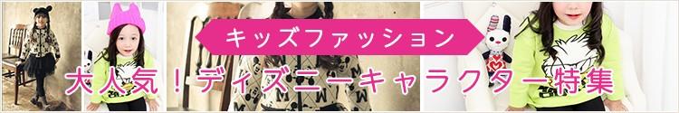 キッズファッション 大人気!ディズニーキャラクター特集