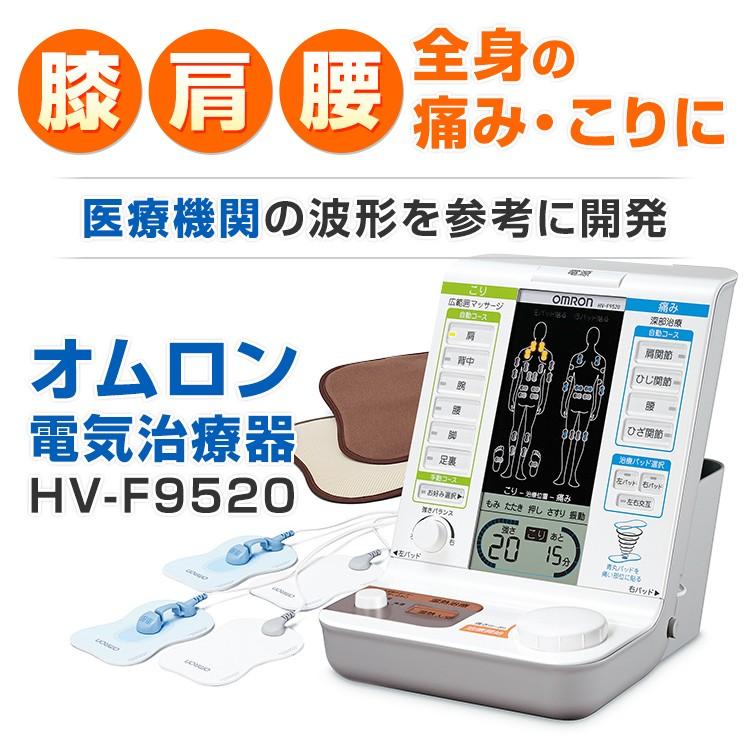 オムロン電気治療器HV-F9520