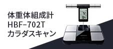 体重体組成計HBF-702Tカラダスキャン