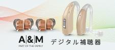 デジタル補聴器