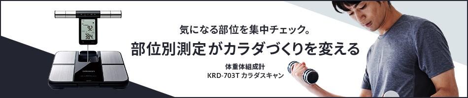 KRD-703T