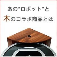 iRobot商品専用木製デザインケース