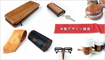 木製デザイン雑貨