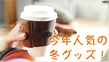 Grip of Coffee Cup コーヒーコップホルダー