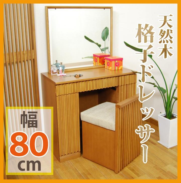 天然木 木製 タモ ドレッサー 化粧机 机 化粧台 W80