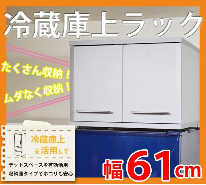 食器棚 収納 キッチン収納庫 冷蔵庫上