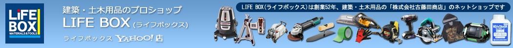 工具、左官用品、建築資材ならLifeBox(ライフボックス)