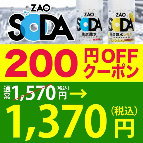 強炭酸水500ml24本入に使える200円OFFクーポン[ZAO SODA]