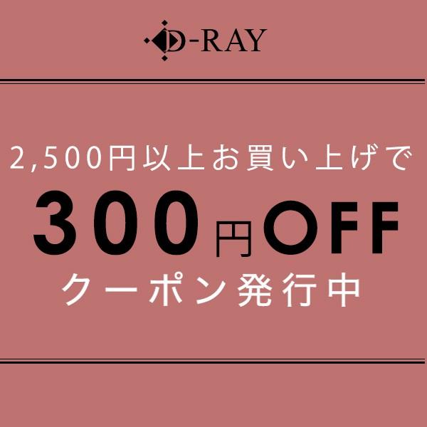 2,500円以上のお買い物で使える300円OFFクーポン!
