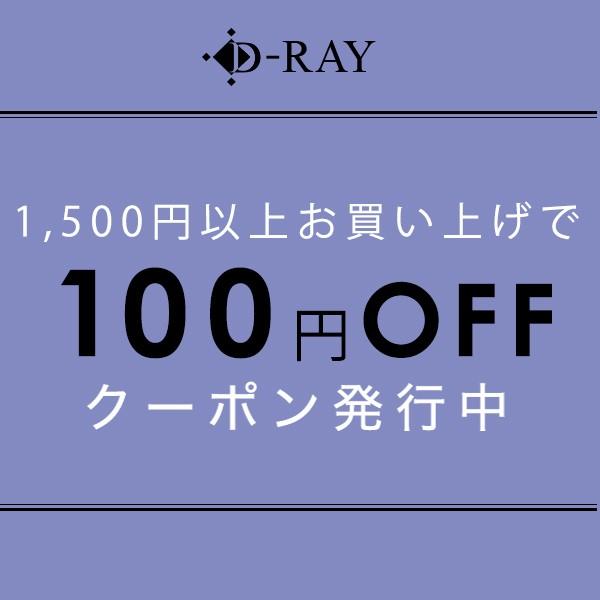 1,500円以上のお買い物で使える100円OFFクーポン!
